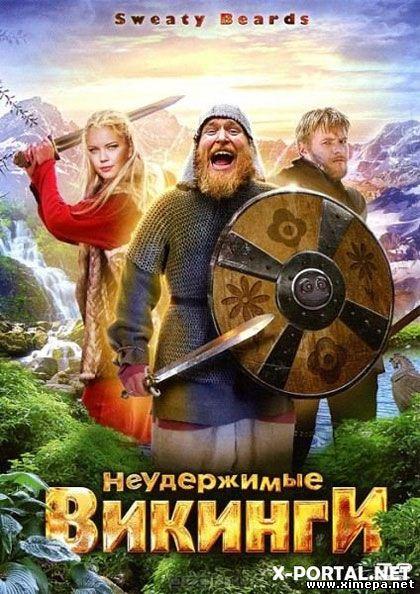 Скачать фильм Неудержимые викинги бесплатно торрент