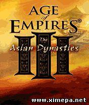 Скачать java игру Эпоха Империй 3: Азиатские Династии
