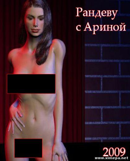 Игры на комп эротические и порно