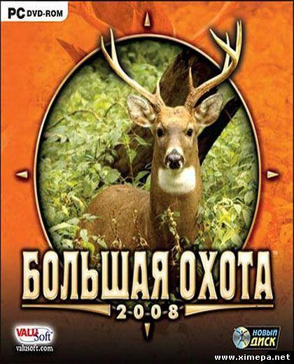 Скачать игру большая охота 2008 (2008|рус) симуляторы игры пк.