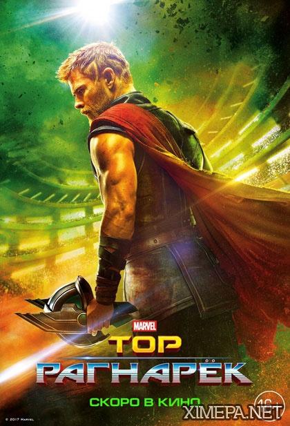 постер фильма Тор: Рагнарёк