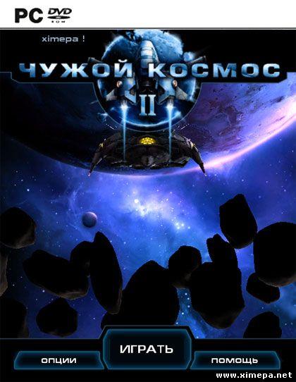Скачать космические игры на компьютер бесплатно