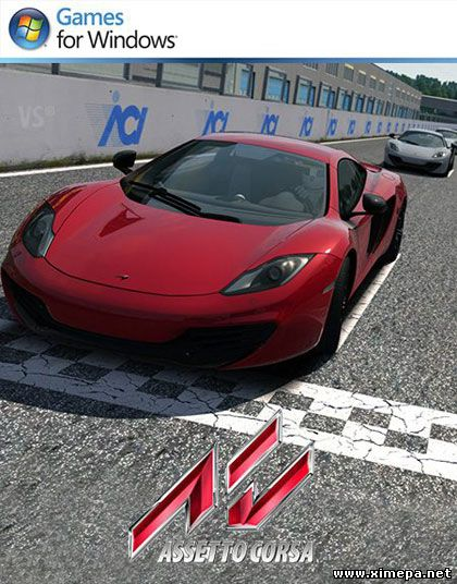 Скачать игру Assetto Corsa Early Access торрент