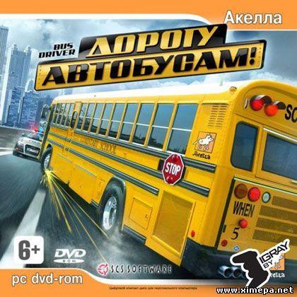 Скачать игру Bus Driver: Дорогу автобусам! бесплатно торрент