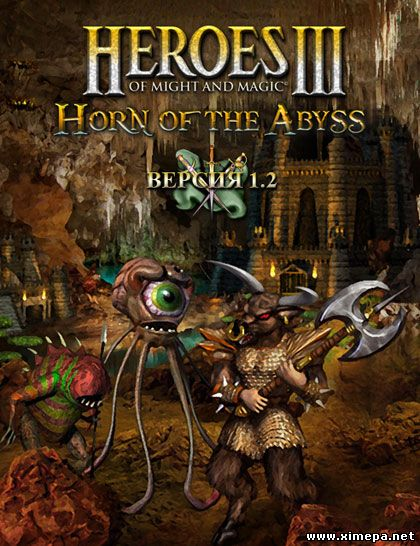 Скачать игру Heroes of Might and Magic 3: Horn of the Abyss ...: http://ximepa.net/load/skachat_igru_heroes_of_might_and_magic_3_horn_of_the_abyss_2013_124_rus/23-1-0-8262