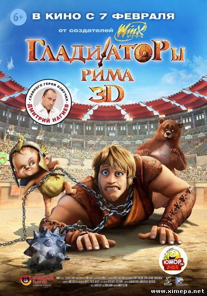 Скачать мультфильм Гладиаторы Рима бесплатно торрент