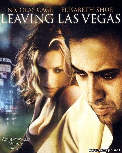 Скачать фильм Покидая Лас-Вегас бесплатно торрент