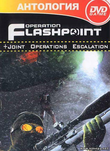 Скачать Операция Flashpoint: Антология бесплатно торрент