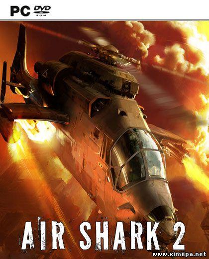 Скачать игру Air shark 2 бесплатно торрент