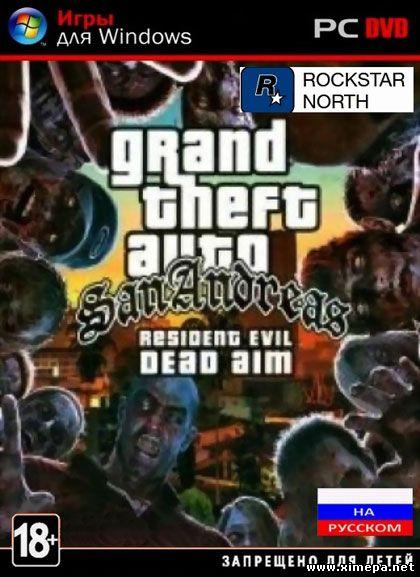Скачать игру GTA San Andreas: Resident Evil - Dead AIM бесплатно торрент