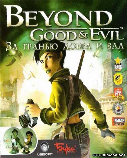 За гранью добра и зла / Beyond Good & Evil