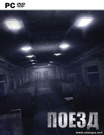 игру поезд