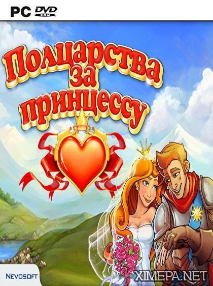 постер игры Полцарства за принцессу