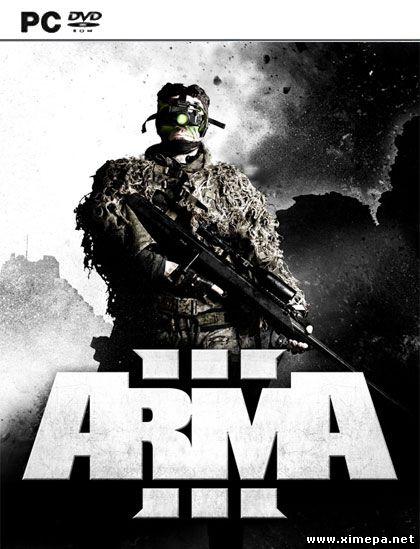 Скачать игру Arma 3 торрент бесплатно