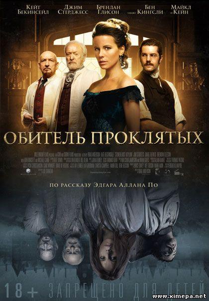 Смотреть трейлер Обитель проклятых (2014) онлайн