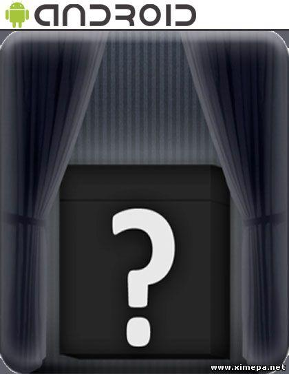 Скачать игру Что в черном ящике? бесплатно