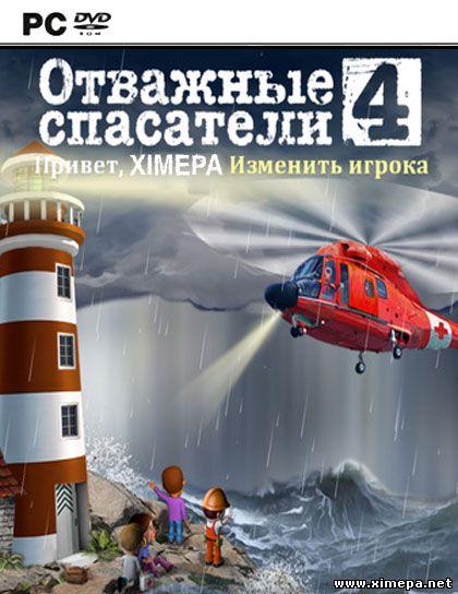 Скачать игру Отважные спасатели 4 торрент