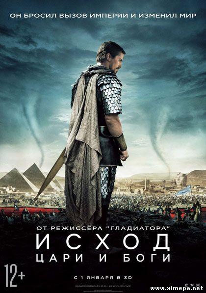 Смотреть трейлер Исход: Цари и боги онлайн