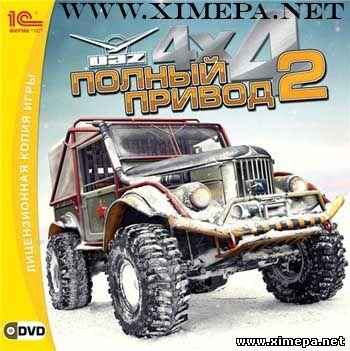 Скачать игру Полный привод 2: УАЗ 4X4 торрент бесплатно