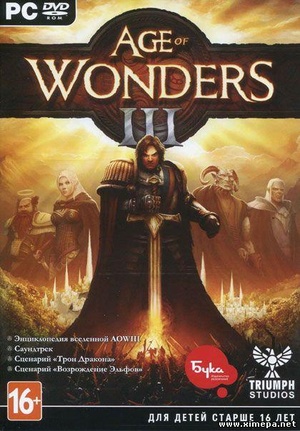 Скачать игру Age of Wonders 3: Deluxe Edition торрент