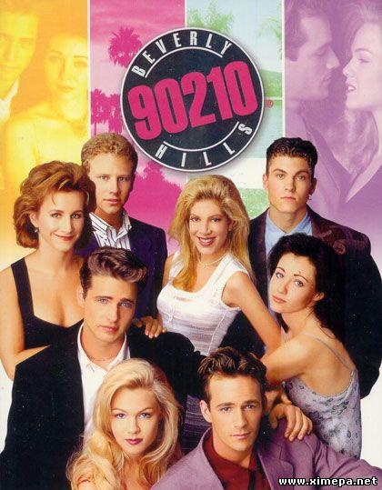 Скачать Беверли хилзз 90210 - все сезоны торрент бесплатно