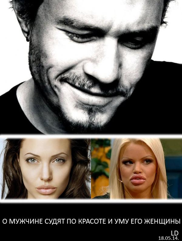О мужчине судят по красоте и уму его женщины