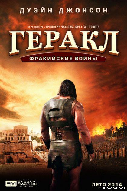 Смотреть трейлер Геракл (2014) онлайн