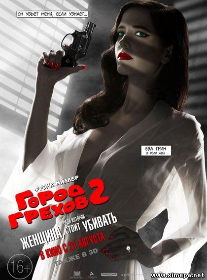 Смотреть трейлер Город грехов 2: Женщина, ради которой стоит убивать онлайн