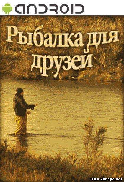 Скачать игру Рыбалка для друзей бесплатно