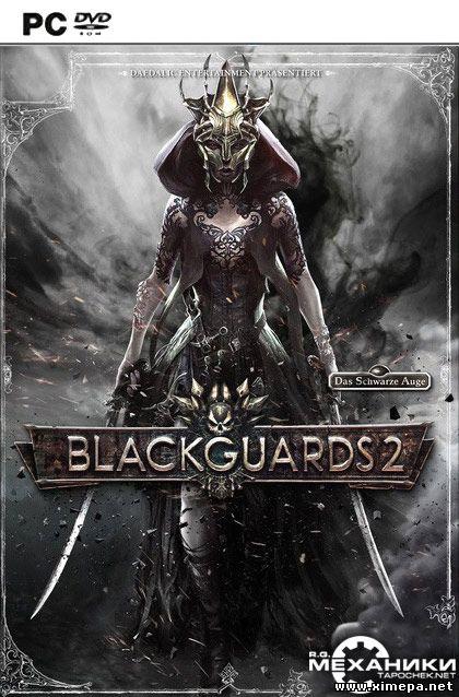 Скачать игру Blackguards 2 торрент бесплатно