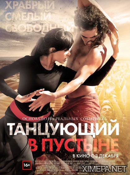 Смотреть трейлер Танцующий в пустыне онлайн