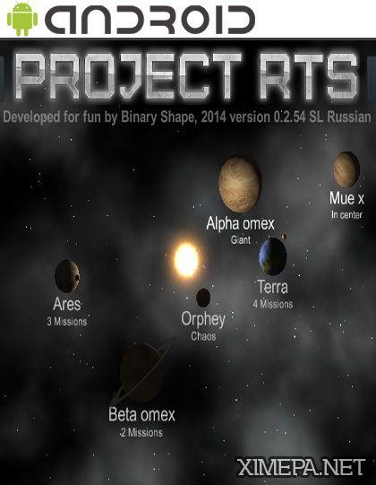 Скачать игру Project RTS бесплатно