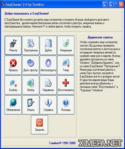 //ximepa.ru/2015/11/2/skachat_easy_cleaner.zip