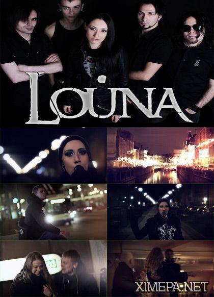 Смотреть клип LOUNA - С тобой онлайн 2014