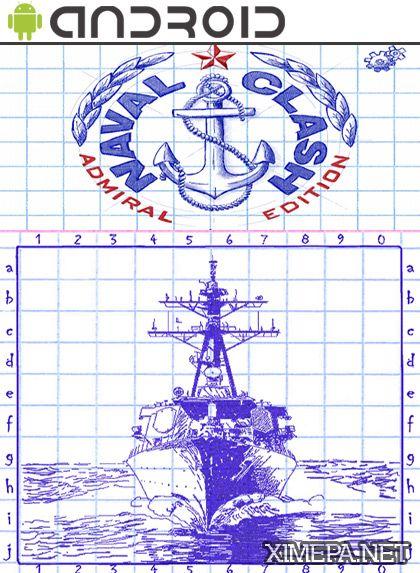 Скачать игру Naval Clash Admiral Edition бесплатно