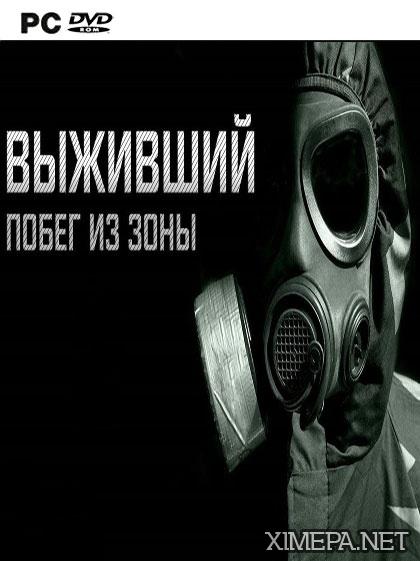 постер игры Сталкер Выживший: Побег из Зоны