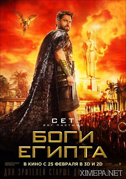 Смотреть трейлер Боги Египта (2016) онлайн