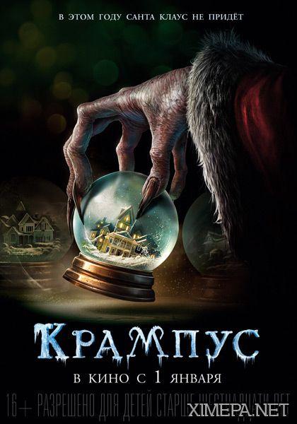 Смотреть трейлер Крампус (2015) онлайн