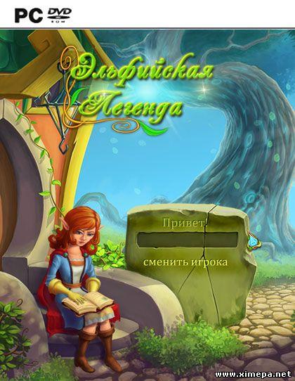Скачать игру Elven Legend торрент бесплатно