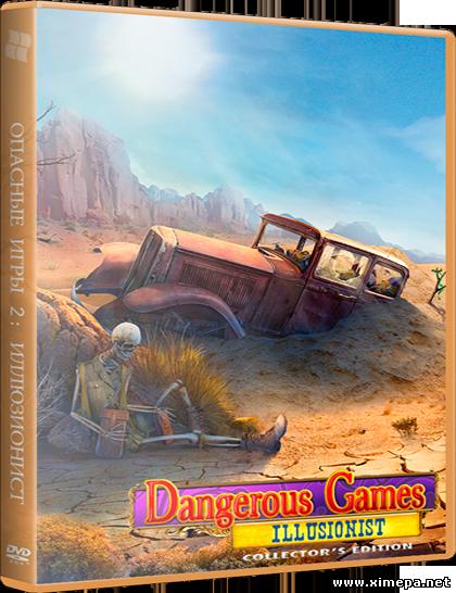 Скачать игру Опасные Игры 2: Иллюзионист торрент