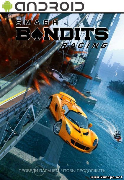 Скачать игру Smash Bandits Racing торрент