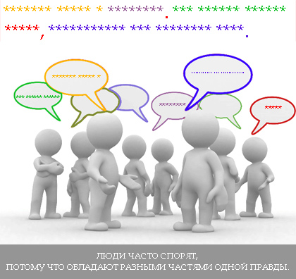 Люди часто спорят, потому что обладают разными частями одной правды.