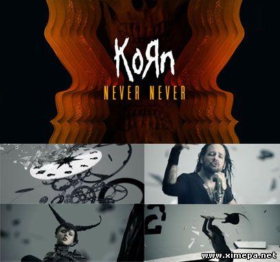Смотреть клип koRn - Never Never (2013) онлайн