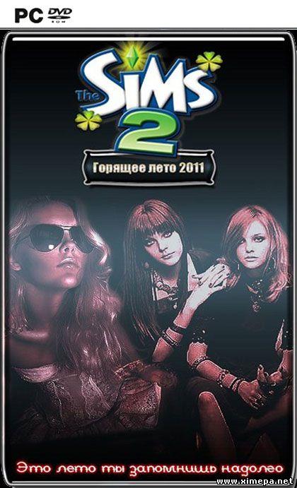 Скачать аддон The Sims 2. Горящее лето 2011 торрент