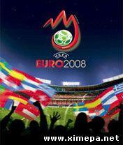 Евро 2008