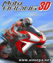 Мото гонки 3D
