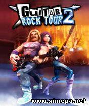 Рок тур 2
