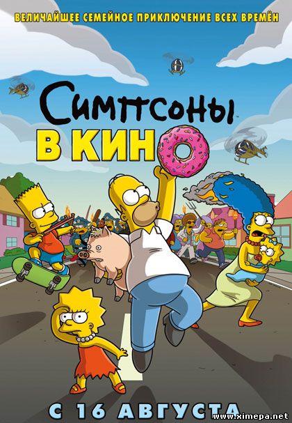Скачать мультфильм Симпсоны в кино торрент