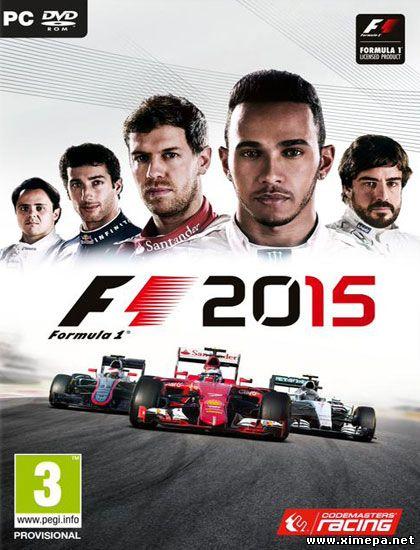 Скачать игру F1 2015 торрент бесплатно