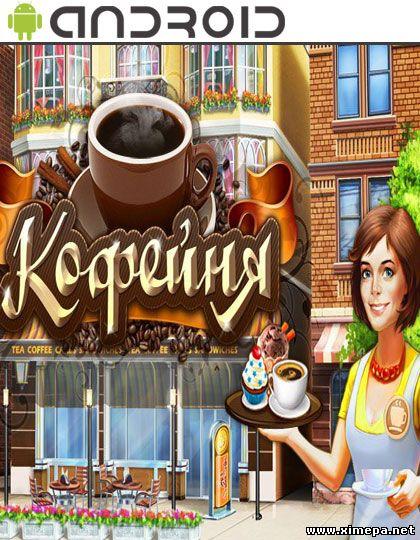 Скачать андроид игру Кофейня: бизнес симулятор кафе торрент